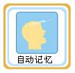 湿菱除湿机功能四:【自动记忆】