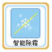 湿菱除湿机功能三:【自动化霜】