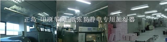 纸张加湿器_印刷车间静电消除设备-产品知识--正岛