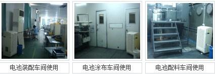 锂电池厂除湿机图片